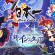 マイネットゲームス、『刻のイシュタリア』にて日本一ソフトウェアとのコラボを開催! 全員に「★7フロンサリチル」をプレゼント