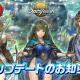 NEONSTUDIO、『スピリットウィッシュ〜三英雄と冒険の大地〜』で新イベント「冒険の大地で紅葉狩り!」を開催
