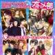 D3P、『オトメ部恋愛ゲームセレクション forスゴ得』を配信開始 総勢25人のイケメンとの恋愛を楽しめる!