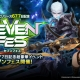 Netmarble Games、『セブンナイツ』でリリース677日を記念するイベント「セブンフェス」を開催
