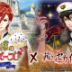 マイネットゲームス、『茜さすセカイでキミと詠う』で「王子のプロポーズ Eternal Kiss」とのゲーム間コラボCP開催!