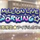 バンナム、『ミリシタ』で期間限定イベント「MILLION LIVE WORKING☆ ~期間限定★アイドルカフェ~」を2月27日15時より開催!