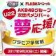S&P、『AKB48グループ ついに公式音ゲーでました。』でFLASHスペシャルタイアップイベントを開催 1位のメンバーはグラビア撮影が決定