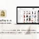 ヤフー、厳選した店舗のみが出展するオンラインショッピングモール「PayPayモール」を開始!