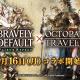 スクエニ、『BRAVELY DEFAULT FAIRY'S EFFECT』でNintendo Switch向けソフト『OCTOPATH TRAVELER』とのコラボイベントを開催