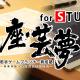 セミナー『座・芸夢forSTU』第17回が11月22日に開催 テーマは「コンセプトからゲーム設計(デザイン)へ」…神奈川工科大学の中村隆之氏が登壇