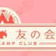 任天堂、『どうぶつの森 ポケットキャンプ』で月額制の有料サービス「ポケ森 友の会」を11月21日より開始へ