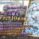 スクエニ、『FFBE幻影戦争』で「氷雪嵐龍 フリーゼス」確定の5ステップアップ10連召喚などを開催!