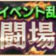 Donuts、『ロストキングダム』でイベント「決戦!乱闘場!!」を開催 限定武器「ビット」シリーズも新たに登場
