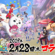 コロプラ、『白猫テニス』でTVアニメ『銀魂』コラボを2月28日16時より開催決定! 銀時や新八、神楽らが登場!
