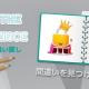 ワーカービー、「Yahoo!ゲーム かんたんゲーム」にて『脳トレ!間違い探し』を配信開始