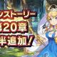 任天堂とCygames、『ドラガリアロスト』でメインストーリーに第20章「聖なる樹」後半を7月21日に追加決定!