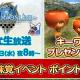 アソビモ、『トーラムオンライン』の公式生放送を9月16日20時より実施 秋の味覚イベントでMC陣が対決!