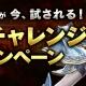 Netmarble、『リネージュ2 レボリューション』にて「血盟チャレンジキャンペーン」を5日より開催