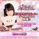 グリー、『AKB48ステージファイター』でイベント「パニック!!パジャマパーティー」を本日より開催!