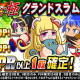 『ロマサガRS』『パズドラ』『『星ドラ』などが首位獲得 KONAMIはTOP30内に4タイトルが定着…App Store売上ランキングの1週間を振り返る