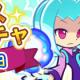 セガゲームス、『ぷよぷよ!!クエスト』で「ぷよフェスリトライガチャ」を開催 人気キャラ「ラフィソル」&「ローザッテ」が再登場
