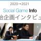 【2020→2021年始特集まとめ】昨年の振り返りと今年の展望、IPづくりをテーマにインタビューを実施