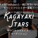 mikai、アイドル特化バーチャルYouTuber『KAGAYAKI STARS』メンバーに楽曲提供するサウンドクリエイターオーディションを開催中!