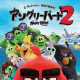 ソニー・ピクチャーズ、『アングリーバード』映画第2弾を2020年1月31日より公開! 竹達彩奈が初の洋画吹替に挑戦