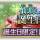 セガとディライトワークス、『サクラ革命』で「仙頭しゅうこ」誕生日記念CP開催! 15日より24時間限定!