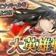 任天堂、『ファイアーエムブレム ヒーローズ』でスペシャルマップに「大英雄戦」が登場 ★4の英雄「ナバール」を仲間にするチャンス!