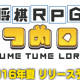 DIG、新作『将棋RPG つめつめロード』の配信時期を2016年夏に延期