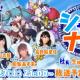KADOKAWA、『社長、 バトルの時間です!』の公式生放送「シャチナマ! ~社長、生放送の時間です!~」第1回に和氣あず未さんが出演! 放送はこの後!