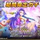 YOOGAME、『スカイフォート・プリンセス』で「レジェンド召喚祭」を開催中! UR英雄「アテナ」「カナリア」「アポロ」が出現!