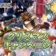 Cygames、『グランブルーファンタジー』でクリスマスキャンペーンを開催! 1日1回レジェンドガチャ無料キャンペーンなどを実施