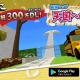 UUUM、非対称型オンラインマルチ対戦ゲーム『脱獄ごっこ』が累計300万DLを突破! 新規マップ「天国への階段」実装