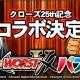 KONAMI、『クローズ×WORST V』で『パズル&ドラゴンズ』とコラボ…『パズドラ』のモンスターが不良どもと喧嘩バトルを繰り広げる!