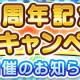 """セガゲームス、『ぷよぷよ!!クエスト』で4月24日の5周年を記念した""""5周年記念「8大キャンペーン」""""を4月24日より開催!"""