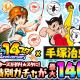 グリーの人気ソーシャルゲーム『釣り★スタ』がついに14周年! 周年イベントは「手塚治虫」コラボに!