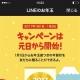 LINE、総額5億円、最大100万円のお年玉が当たる「LINEのお年玉」キャンペーンを開催 「お年玉つき年賀スタンプ」の販売を開始