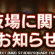 スクエニ、『ドラゴンクエストタクト』で待望の「闘技場」を11月下旬より正式オープン!