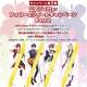 アスガルド、2018年サービス開始予定の『DYNAMIC CHORD JAM&JOIN!!!!』でプレゼントキャンペーン第2弾を実施!