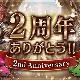 BOI、『幻獣契約クリプトラクト』でサービス開始2周年を記念した「2周年大感謝祭」キャンペーンを開催!