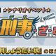 セガゲームス、『けものフレンズ3』で新イベント「けも刑事・ざ・むーびー」を10月31日より開催! イベント紹介PVを公開中