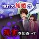 エムアップ、「放置×シナリオ」シミュレーションゲームアプリ『離婚してやる!!』のiOS版を配信開始 憧れの結婚の現実を知る!