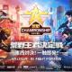 NetEase Games、日本最大級のeスポーツ大会「荒野Championship-元年の戦い」の王者決定戦を8月12日に開催!