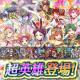 任天堂、『ファイアーエムブレム ヒーローズ』でW超英雄召喚イベントを開始 8人の超英雄が初期提供割合6%で再登場!
