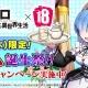 モブキャスト、『【18】キミト ツナガル パズル』で「Re:ゼロから始める異世界生活」のキャラクター「レム」の誕生日を記念したキャンペーンを開催