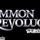 NTTドコモ、『サモンレボルシア』で新スキル追加&オンライン共闘イベント「天よりの使者」開催