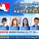 アカツキ、『八月のシンデレラナイン』千葉ロッテマリーンズとのタイアップイベント「ハチナイター」を開催!