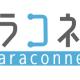エヌ次元、キャラクターコレクションアプリ『キャラコネクト』プロジェクトを始動! 11月4日開催「デジゲー博」にて体験版を展示