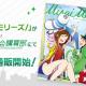 モバイルファクトリー、『駅メモ!』シリーズのオリジナルCD「ミライメモリーズ!」の通信販売を開始