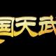 YILOO、新作カード&RPG『戦国天武』をApp StoreとGooglePlayでリリース