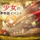 アソビモ、『ステラセプトオンライン -星骸の継承者-』で期間限定の新イベント「竜と少女の夢物語イベント」を開始