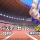 セガ、『ソニック AT 東京2020オリンピック』で期間限定フリーパス半額セール実施!「TP入手量アップ&チャレンジCP」開催中